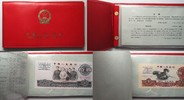1980 China 1980 PEOPLE'S BANK OF CHINA RENMINBI YUAN CURRENCY RED BANK... 750.64 £ 899,99 EUR free shipping
