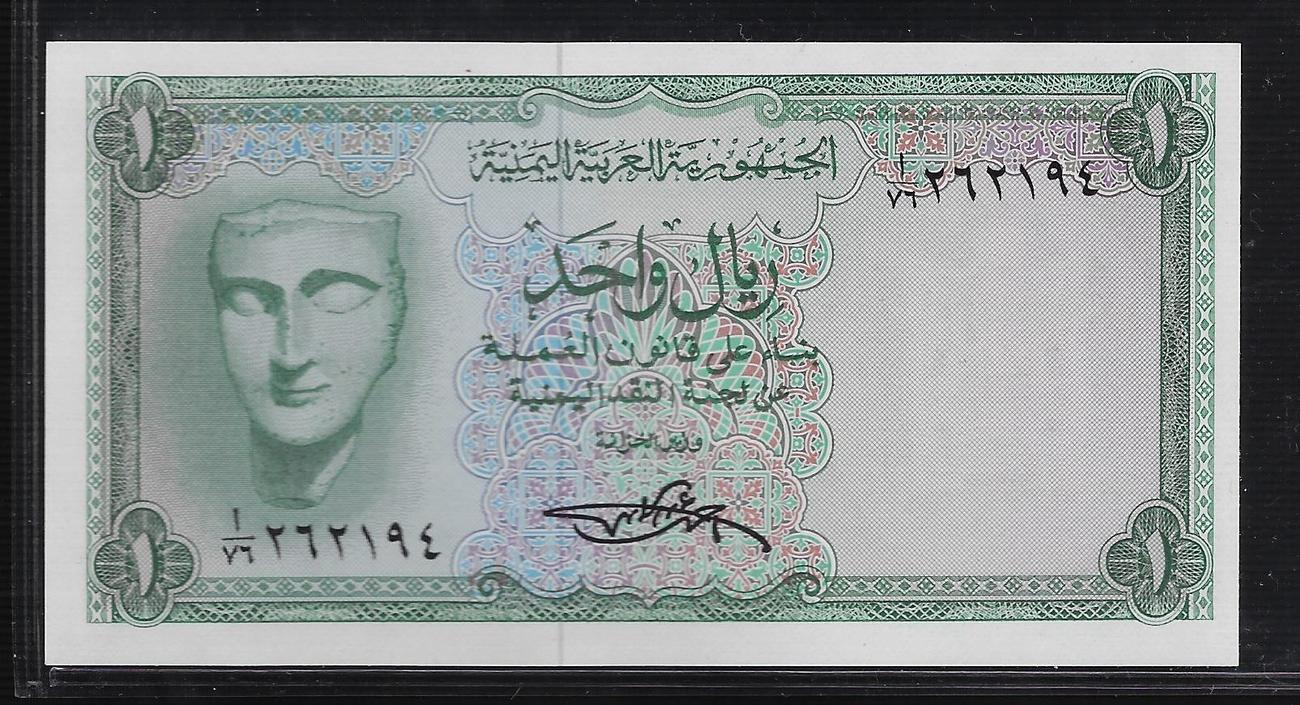 Yemen Arab Republic One Rial 1969 Pick-6a UNC