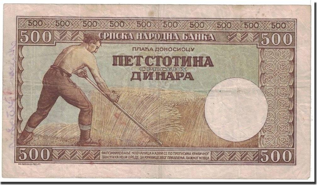 Serbia P 31-500 Dinara 1942 Fine+