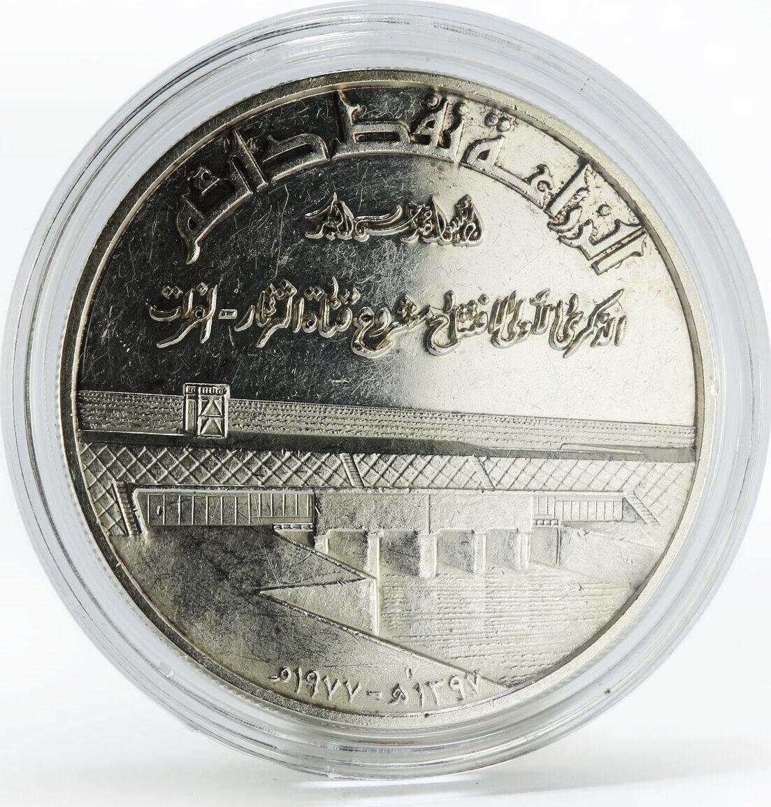 Iraq 1 dinar Tharthar Euphrates Canal proof silver coin 1977