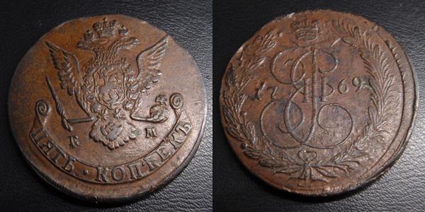 5 kopeck kopecks coin Russia 2001 Russian money