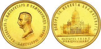 Russland Au-Medaille St. Petersburg 1858 vz, RRR A